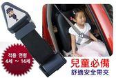 ~吉特汽車 ~兒童安全帶保護扣保護扣安全帶扣兒童安全 品增高墊 安全座椅