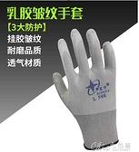 星宇L508勞保工作防護手套掛膠涂膠耐磨防滑防割耐酸堿防水 【全館免運】
