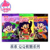 現貨 快速出貨【小麥購物】乖乖 QQ軟糖 軟糖 小熊軟糖 糖果 可樂 橡皮糖 QQ糖【A084】