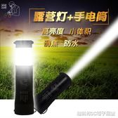 D1130第3代多功能強光露營手電筒 家用應急燈LED超亮變焦戶外防水 全館免運