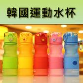 韓國GOGO水杯 炫彩運動水杯 韓國熱銷運動水杯 水瓶 水壺 彈蓋水杯 兒童水杯  情侶水杯【CB009】