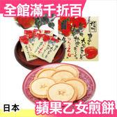 日本信州名產 香脆蘋果乙女煎餅 三星獎大賞餅乾 伴手禮 零食 餅乾 甜點 下午茶【小福部屋】