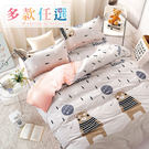 Artis台灣製 - 【合版EA】單人床包組+薄被套  雪紡棉磨毛加工處理 親膚柔軟