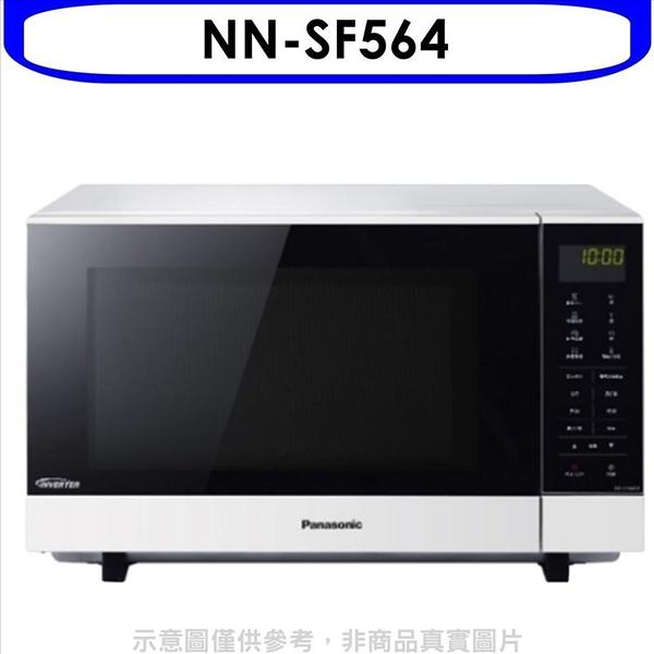 Panasonic國際牌【NN-SF564】27公升微電腦變頻微波爐 優質家電