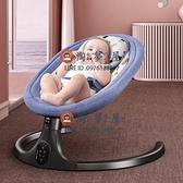 嬰兒搖搖椅寶寶躺椅安撫椅新生兒搖搖床帶娃哄睡電動搖籃【淘夢屋】