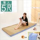 《百嘉美》天然亞藤蓆冬夏兩用高密度三折雙人床墊5x6尺