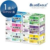 【醫碩科技】藍鷹牌 馬卡龍系列成人平面防塵口罩 50片/盒 NP-13X