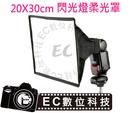 【EC數位】20X30cm 通用型 外接閃光燈 摺疊柔光罩 20*30cm 柔光箱 柔光盒 人像 閃光燈柔光罩