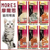 *WANG*摩爾思Mores《貓用零食系列》多種口味,挑嘴貓的最愛!!