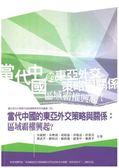 (二手書)當代中國的東亞外交策略與關係