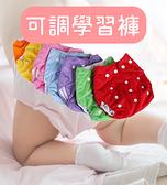 學習褲  透氣可調尿布褲 環保布尿布褲 RA2093