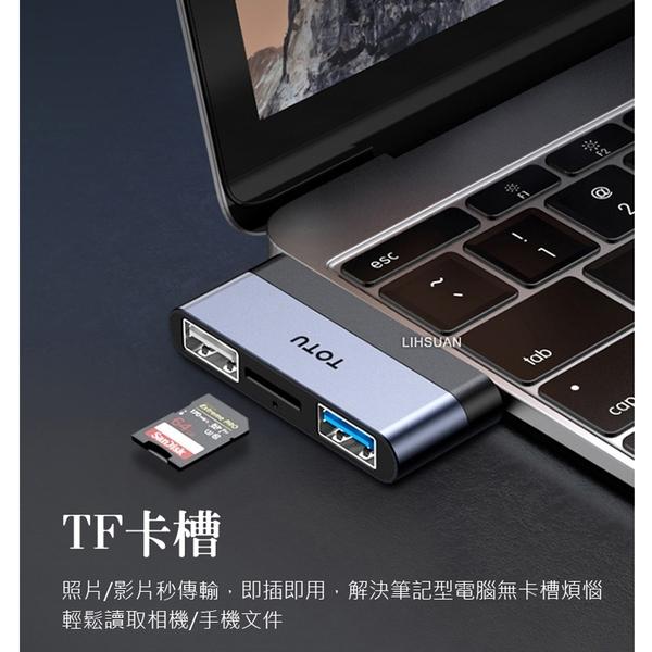 TOTU Type-C轉接頭轉接器擴展器轉接線拓展塢 TF USB3.0 USB2.0 玲瓏系列