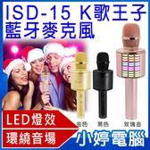 【24期零利率】全新 K歌王子 ISD-15行動麥克風/藍牙喇叭 LED閃燈 雙麥同唱/AUX播放/藍牙連線/混音