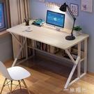電腦桌簡約台式辦公桌家用學生簡易書桌租房臥室寫字台學習小桌子  一米陽光