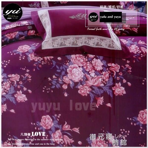 『凡爾賽LOVE』(5*6.2尺)四件套/紫*╮☆【兩用被+床包】60支高觸感絲光棉/雙人
