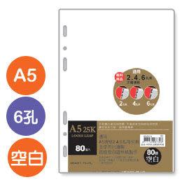 珠友 NB-25212 A5/25K 6孔活頁紙(空白)(80磅)80張(適用2.4.6孔夾)/6本入
