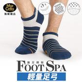 瑪榭 FootSpa男襪-輕護足弓透氣運動襪