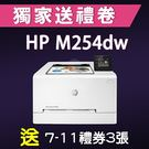 【獨家加碼送300元7-11禮券】HP Color LaserJet Pro M254dw 無線網路觸控雙面彩色雷射印表機