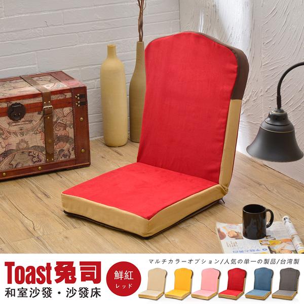 【班尼斯國際名床】【兔司和室椅】/沙發椅/沙發床
