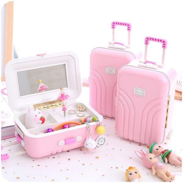 首飾盒 新款拉桿行李旅行箱公主旋轉音樂盒化妝鏡首飾品收納盒八音盒 - 歐美韓