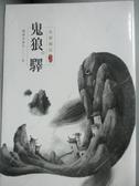 【書寶二手書T7/一般小說_JPR】魚館幽話 之二 鬼狼驛_瞌睡魚游走