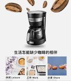 ICM14011美式咖啡機煮咖啡壺家用全自動小型滴漏式 夢想生活家