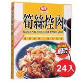 味王筍絲焢肉盒200g*3入*8【愛買】