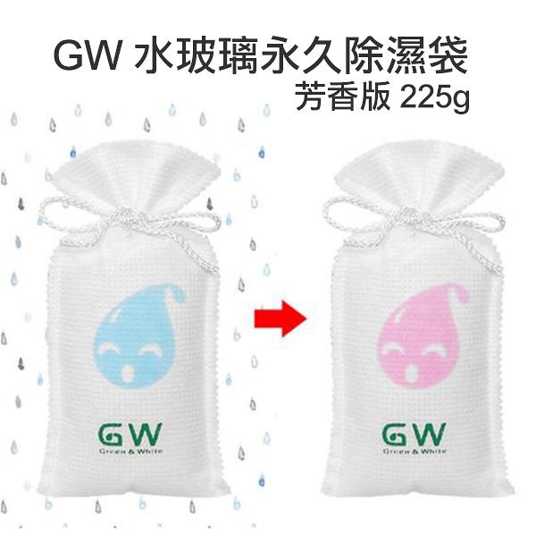 GW 水玻璃永久除濕袋 芳香版 225g 台灣製造 環保除濕 可重複使用【YES 美妝】
