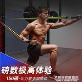 11件套彈力繩健身男彈力帶胸肌訓練拉力阻力帶健身器材家用拉力繩【名購新品】