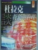 【書寶二手書T7/行銷_KEK】杜拉克談行銷與管理_王霆.陳勇