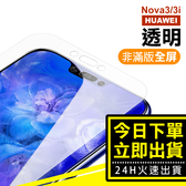 華為 nova3/3i 9H 鋼化玻璃膜 手機 螢幕 保護膜 高清透明 完美服貼 輕薄纖透