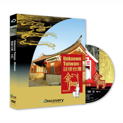 Discovery-謎樣台灣:金門DVD