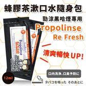 日本 Propolinse 勁涼黑哈煙專用 蜂膠茶漱口水隨身包 12ml【櫻桃飾品】【30482】