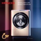 獨家贈吸塵器 HITACHI 日立 BDNX125BHJ 12.5公斤 金色 左開 日本原裝 滾筒式洗脫烘 含基本安裝+舊機回收