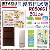 【日立家電】501L 變頻 五門電冰箱《RG500GJ》保證全新原廠保固