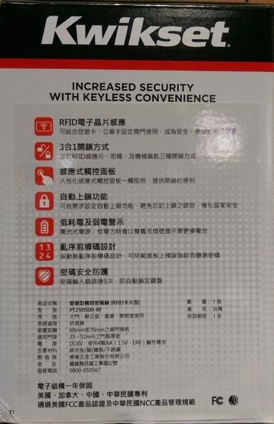 EZSET東隆電子鎖 PT2V0S00-RF智慧型觸控感應鎖三合一 密碼/RFID卡片/鑰匙 適用門厚35-51mm 原廠保固一年