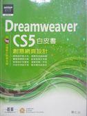 【書寶二手書T7/網路_ZGI】Dreamweaver CS5 創意網頁設計白皮書_張仁川_無附光碟