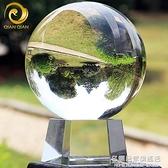 白水晶球招財風水透明圓球攝影拍照玻璃家居裝飾品客廳辦公桌擺件 名購居家