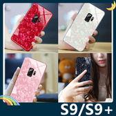 三星 Galaxy S9/S9+ Plus 仙女貝殼保護套 硬殼 玻璃鑽石紋 閃亮漸層 防刮全包款 手機套 手機殼
