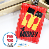 ☆小時候創意屋☆ 迪士尼 正版授權 字母 米奇 行李箱 吊牌 票卡夾 證件夾 行李吊牌 悠遊卡套