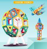 磁力片積木兒童玩具3-4-6-7-8周歲12男孩女孩益智力開發磁鐵積木拼裝【快速出貨】