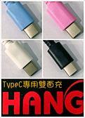 恩霖通信『HANG Type C 1米傳輸線』Xiaomi 小米Max2 雙面充 傳輸線 充電線 快速充電