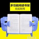 閱讀書架讀書架書夾看書架兒童小學生創意伸縮書立書靠書擋器 麥琪精品屋