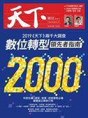 天下雜誌 0508/2019 第672期:2019《天下》兩千大調查  數位轉型 領先者指南