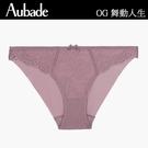 Aubade舞動人生S-XL蕾絲三角褲(復古粉)OG