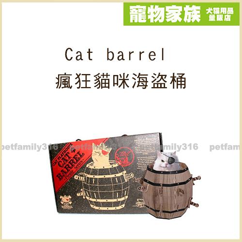 寵物家族-Cat barrel 瘋狂貓咪海盜桶