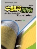 二手書博民逛書店 《中翻英開跑 (第3版)》 R2Y ISBN:986813675X│簡單編輯部