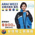 [中壢安信]ARAI W022 黑藍 前...