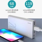 行動電源20000毫安培大容量充電寶PD快充閃充便攜(免運快出)