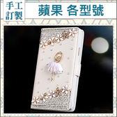 蘋果  iPhoneX iPhone8 Plus iX i8 i7 i6s i5 i6 手機皮套 水鑽皮套 客製化 訂做 芭蕾雛菊 皮套  i8+
